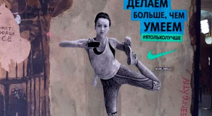 Nike y su campaña InstaPosters que rinde homenaje a las mujeres que se ejercitan en Moscú